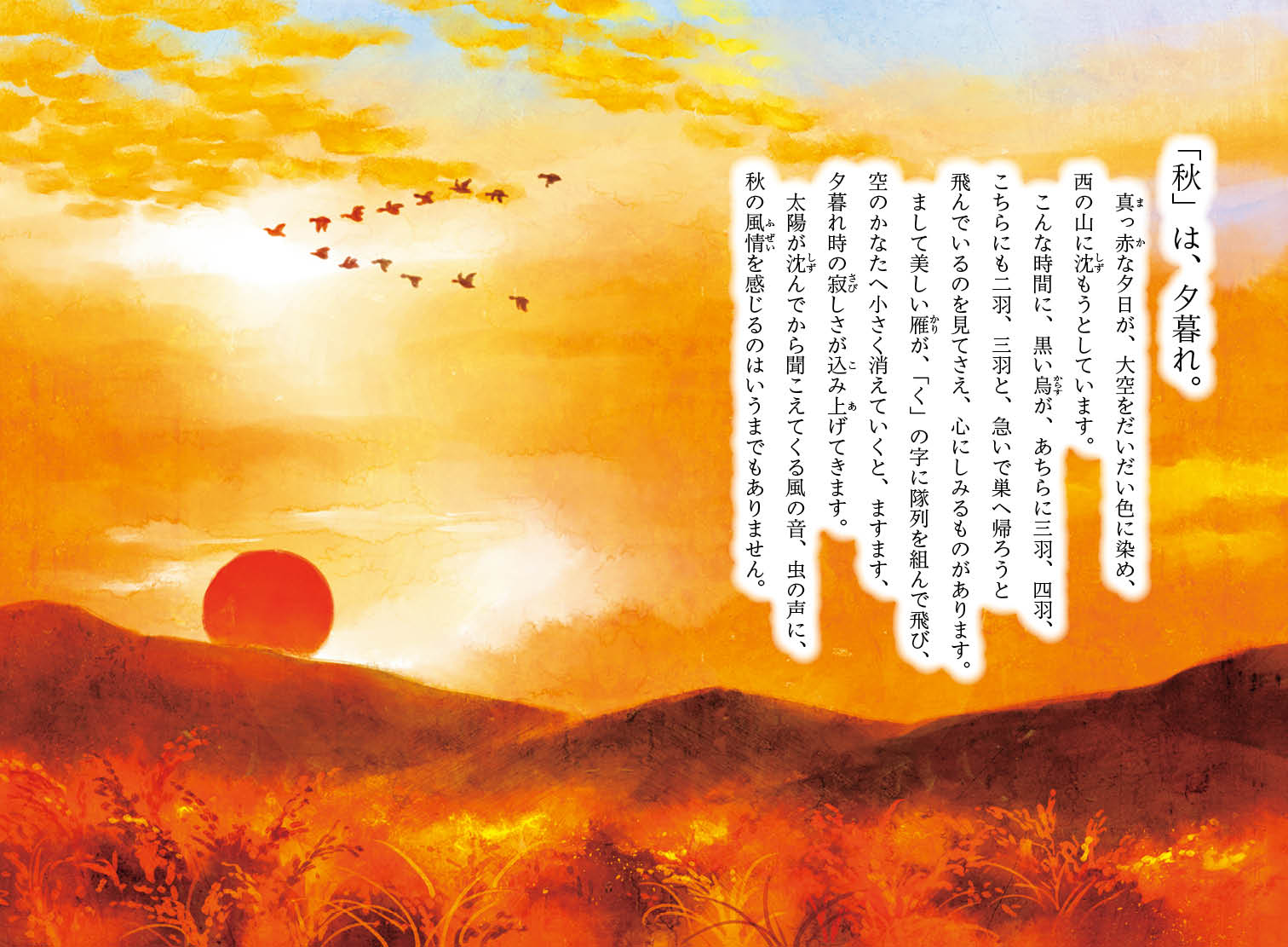 『こころきらきら枕草子』を試し読みの画像8