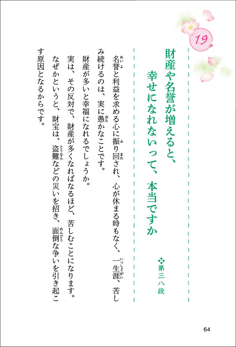 『こころ彩る徒然草』を試し読みの画像6