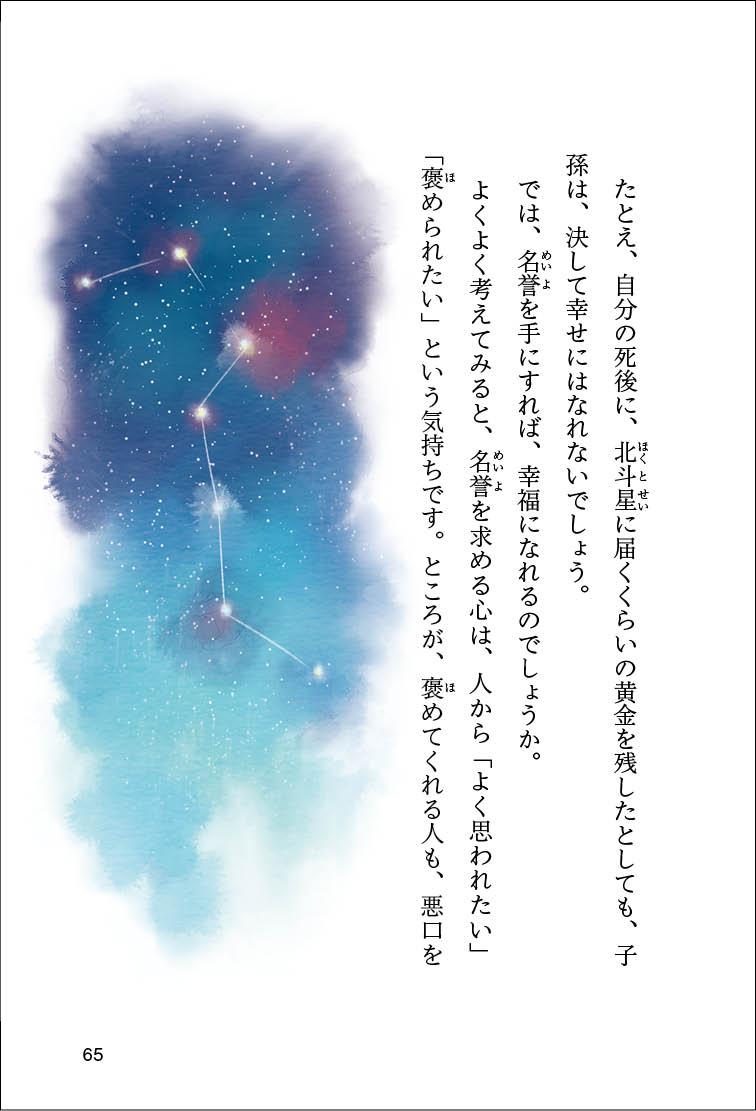 『こころ彩る徒然草』を試し読みの画像7
