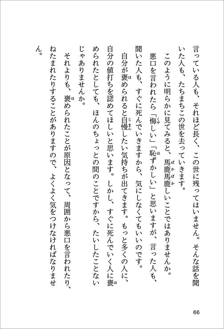 『こころ彩る徒然草』を試し読みの画像8