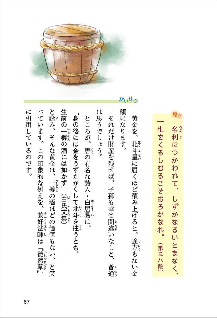 『こころ彩る徒然草』を試し読みの画像9