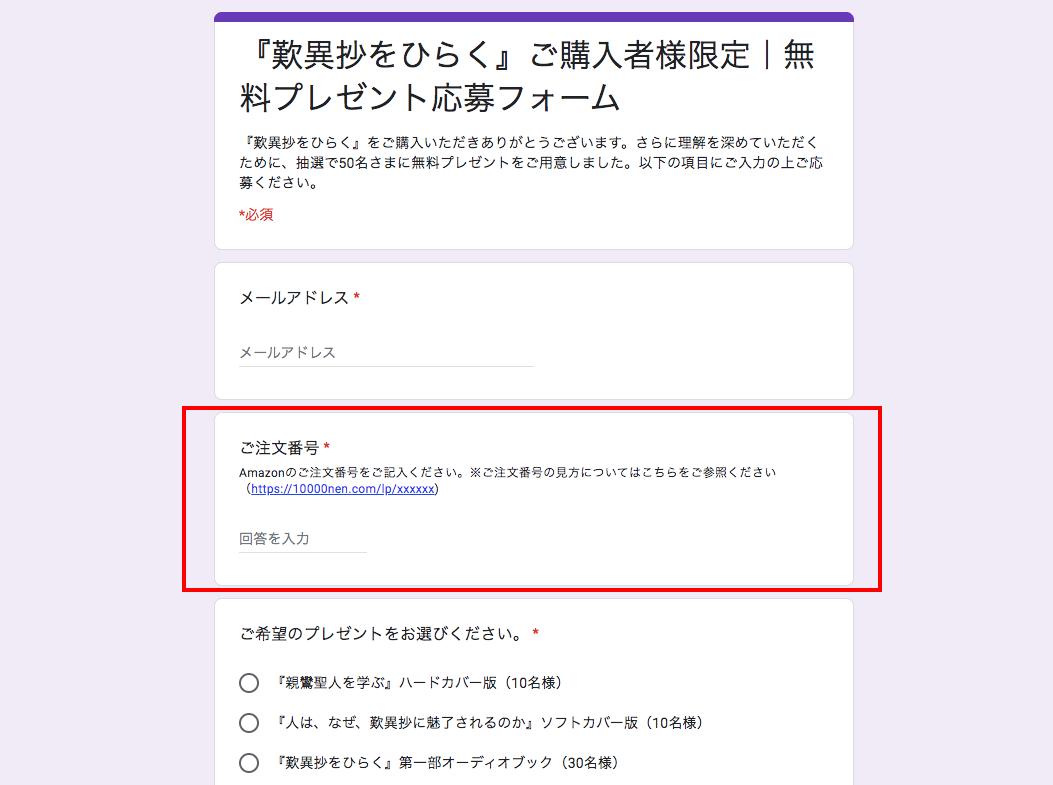 (PC版・B)『歎異抄をひらく』ご購入&無料プレゼント応募ページの画像13