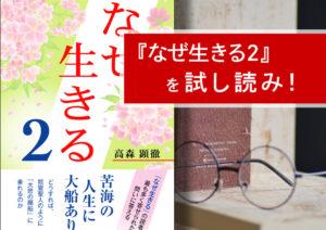 朗読CD『なぜ生きる2』を試聴の画像3
