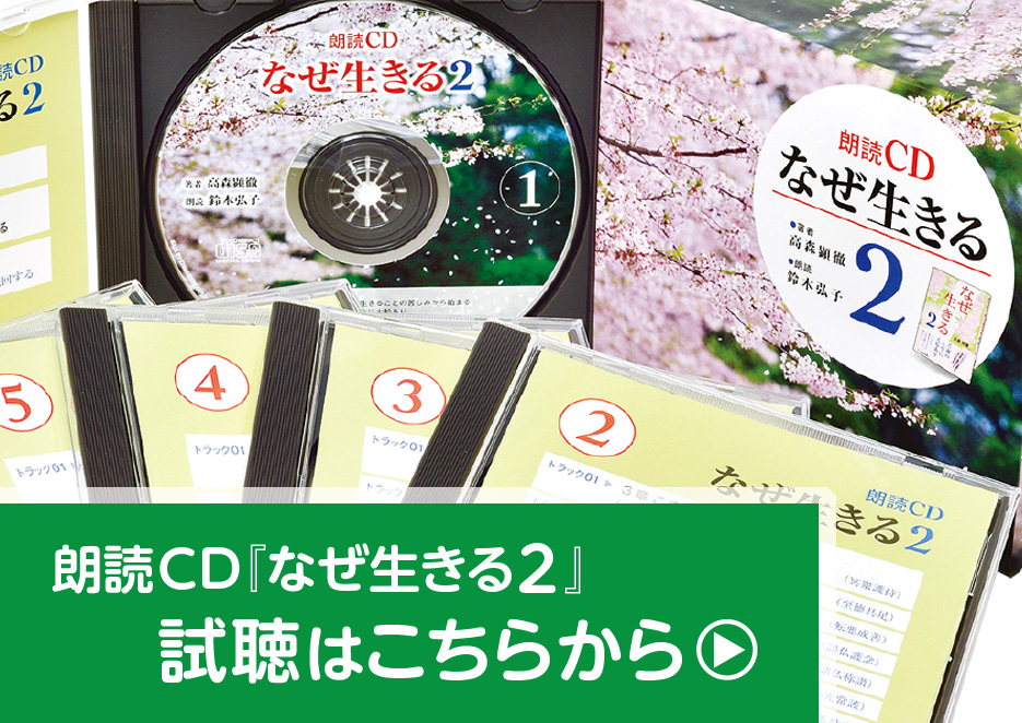 朗読CD『なぜ生きる2』を試聴の画像1