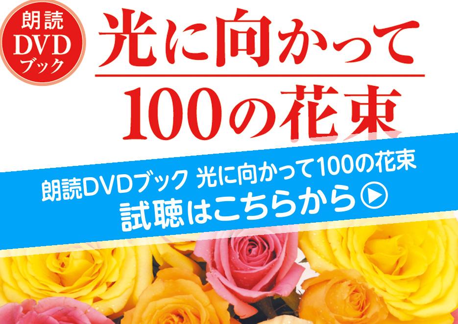 朗読DVDブック『光に向かって100の花束』を視聴の画像1
