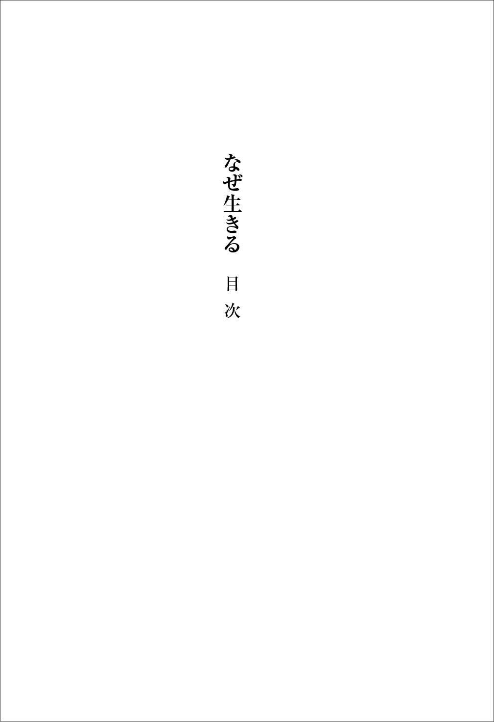 『なぜ生きる』を試し読みの画像3