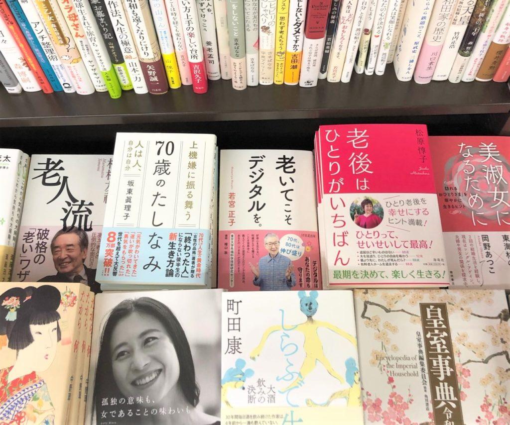 12/8 Appleティム・クックCEOと再会!若宮正子さんの新刊『老いてこそデジタルを。』が全国の書店に並びましたの画像4