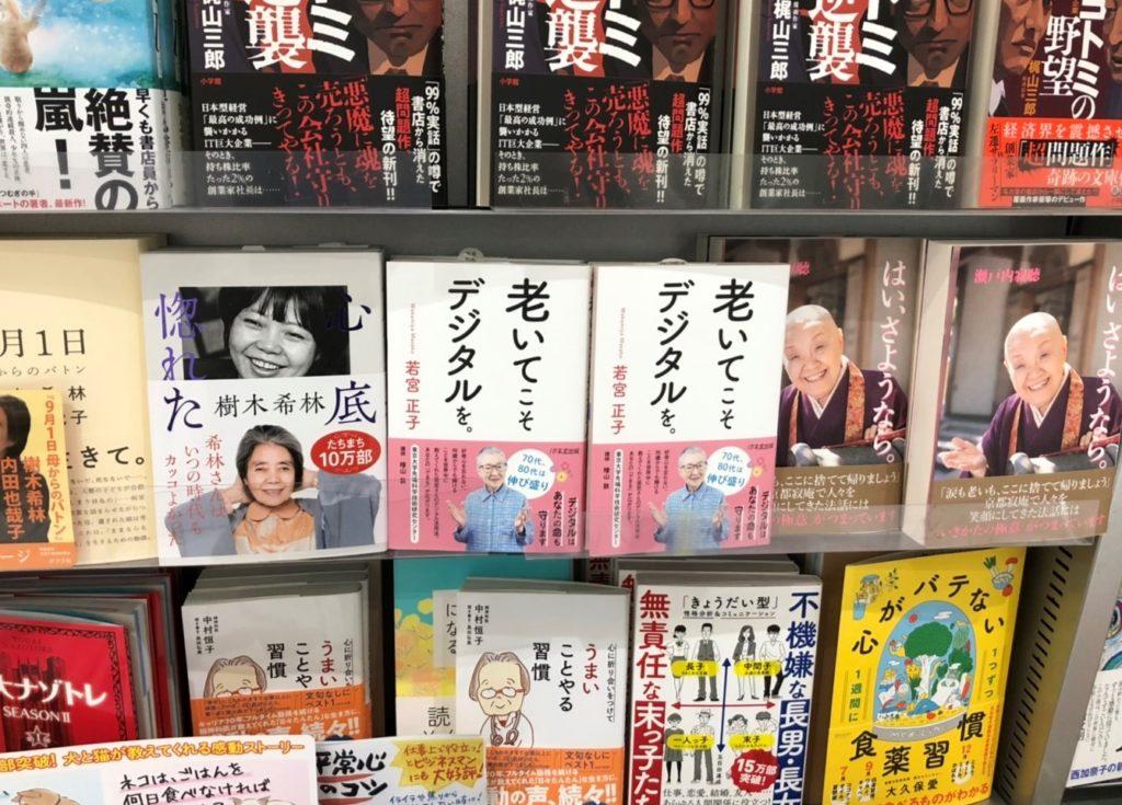 12/8 Appleティム・クックCEOと再会!若宮正子さんの新刊『老いてこそデジタルを。』が全国の書店に並びましたの画像3