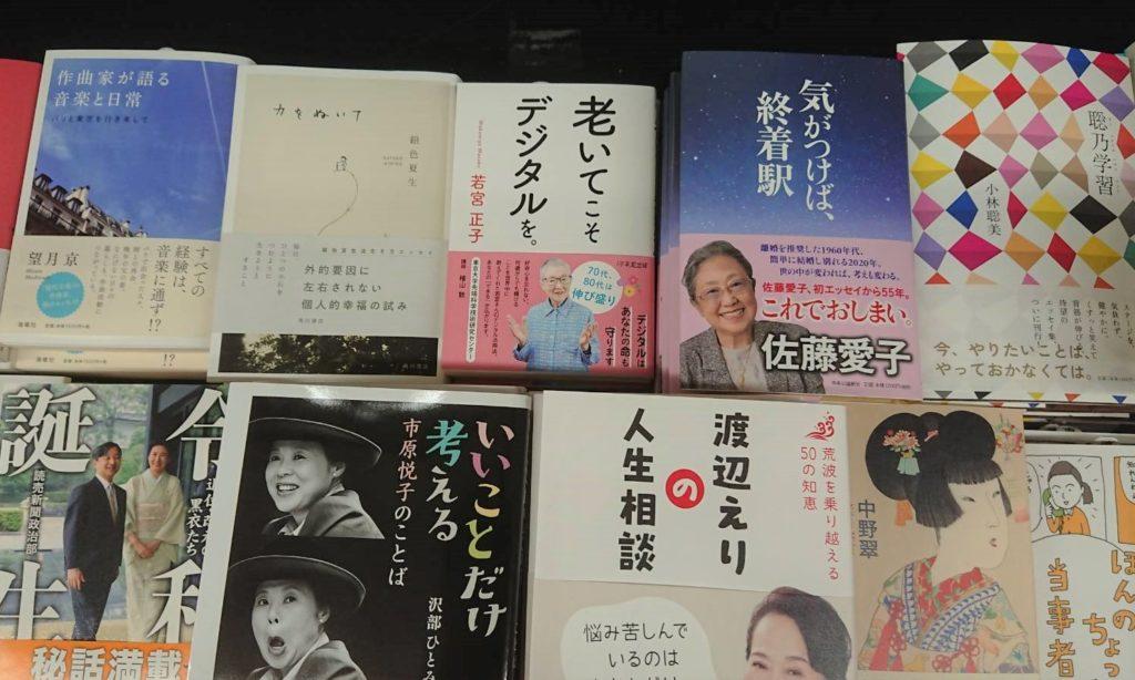 12/8 Appleティム・クックCEOと再会!若宮正子さんの新刊『老いてこそデジタルを。』が全国の書店に並びましたの画像5