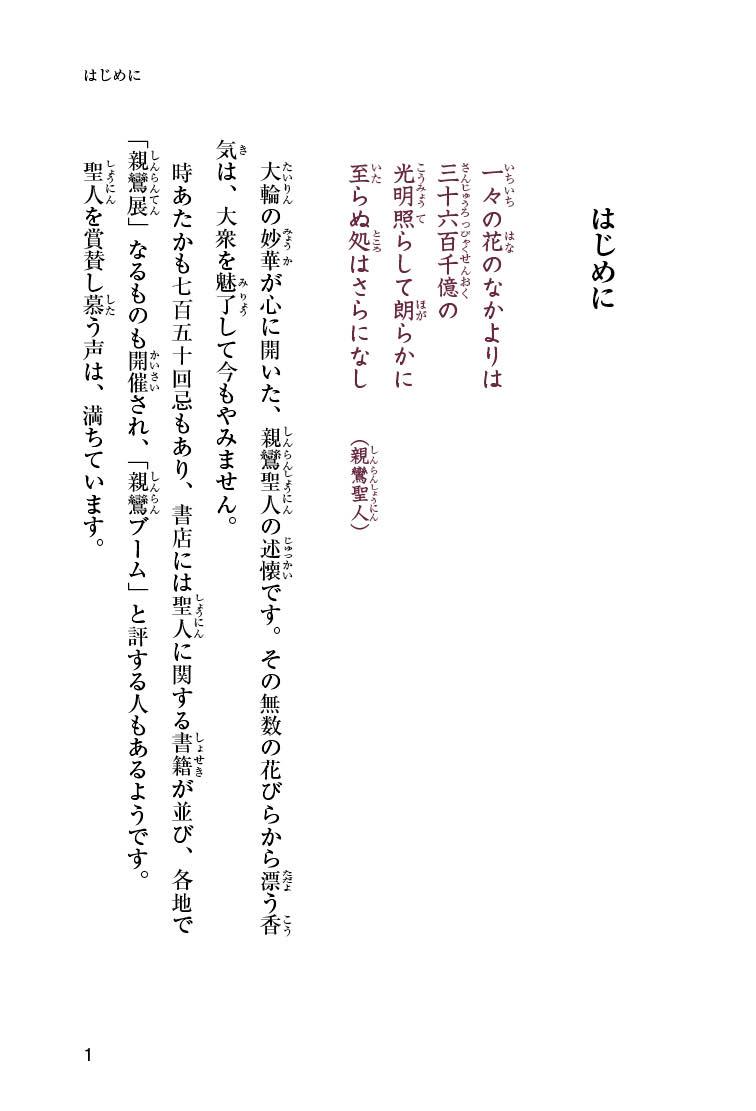 『親鸞聖人の花びら』を試し読みの画像1
