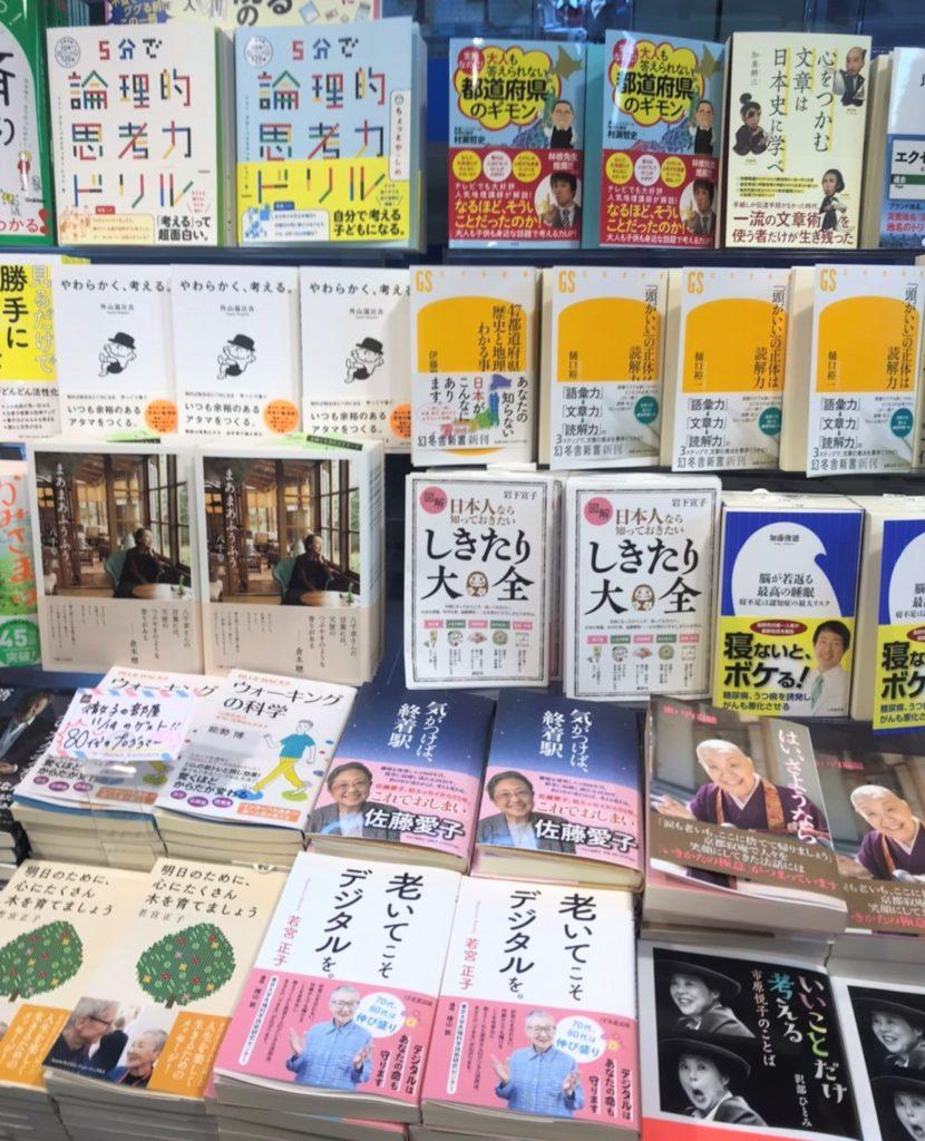 12/8 Appleティム・クックCEOと再会!若宮正子さんの新刊『老いてこそデジタルを。』が全国の書店に並びましたの画像2