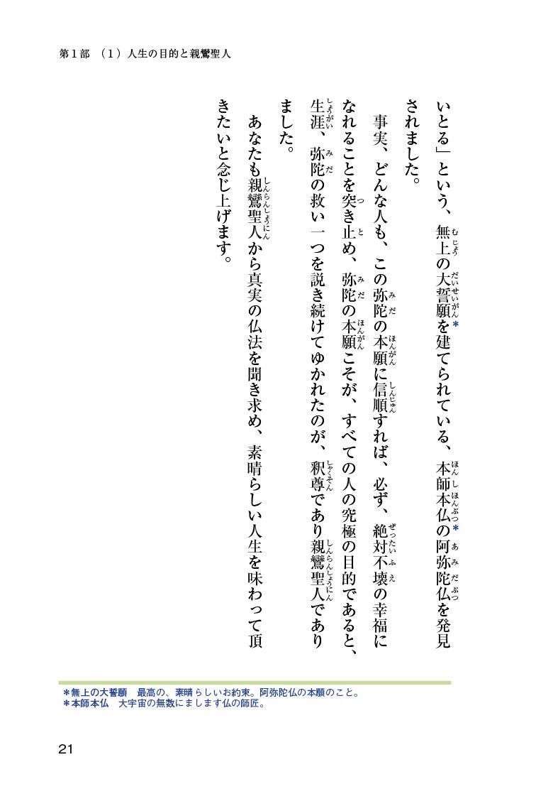 『親鸞聖人の花びら』を試し読みの画像10