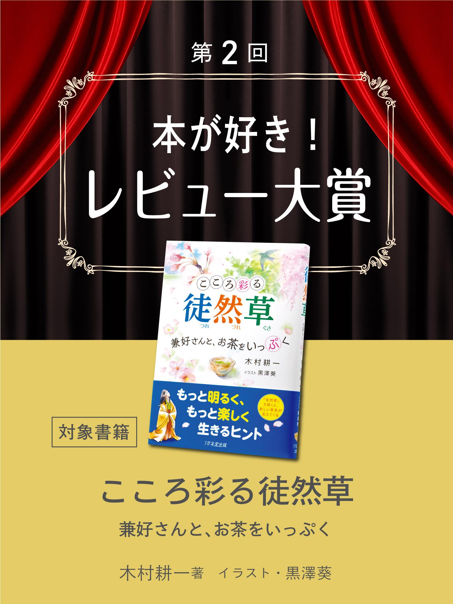 『こころ彩る徒然草』が、書評でつながる読書サイト「本が好き!」によるレビュー大賞の対象書籍になりました。の画像1