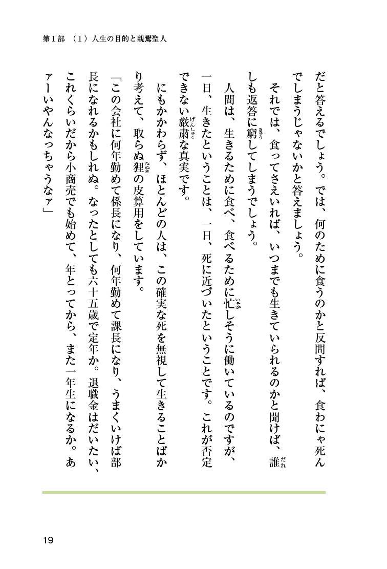 『親鸞聖人の花びら』を試し読みの画像8