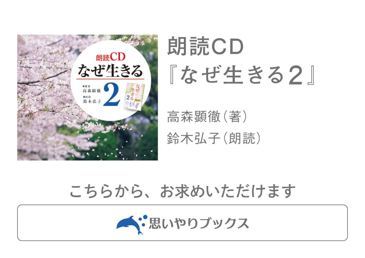 朗読CD『なぜ生きる2』を試聴の画像2