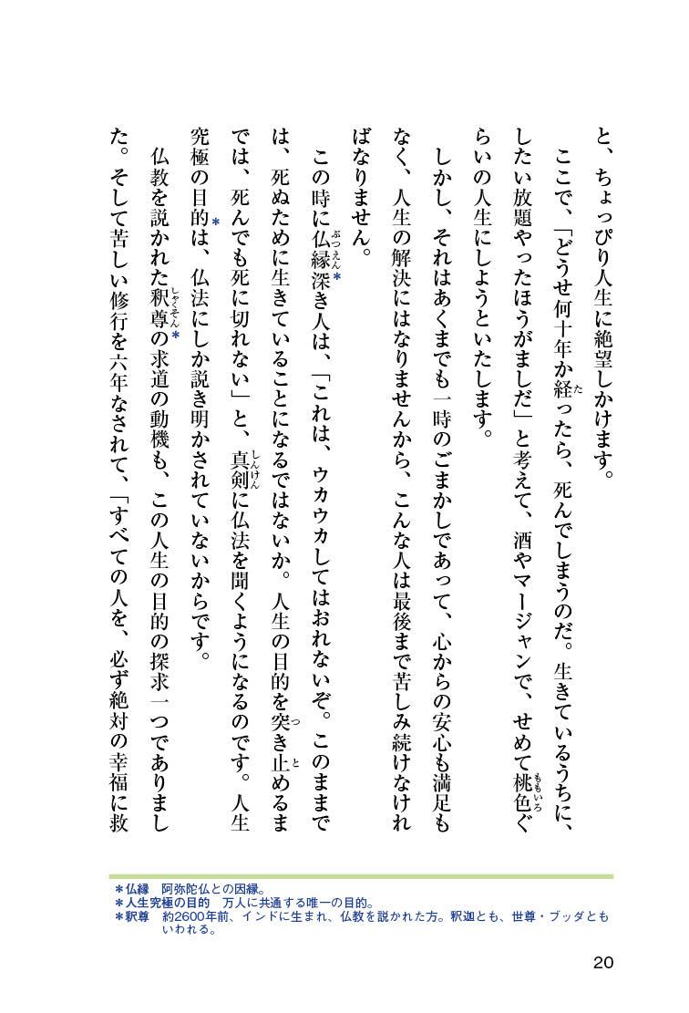 『親鸞聖人の花びら』を試し読みの画像9