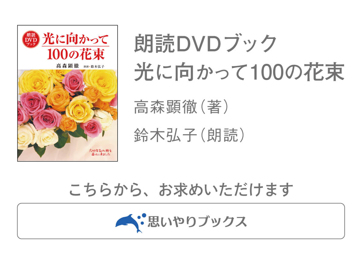 朗読DVDブック『光に向かって100の花束』を視聴の画像2