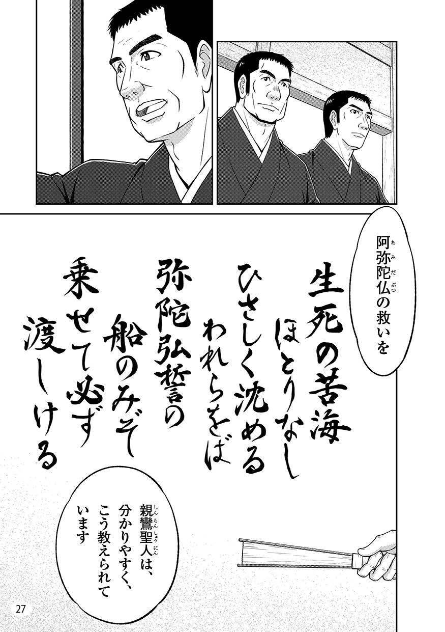 『漫画 なぜ生きる-蓮如上人と吉崎炎上(後編)』を発刊しましたの画像2