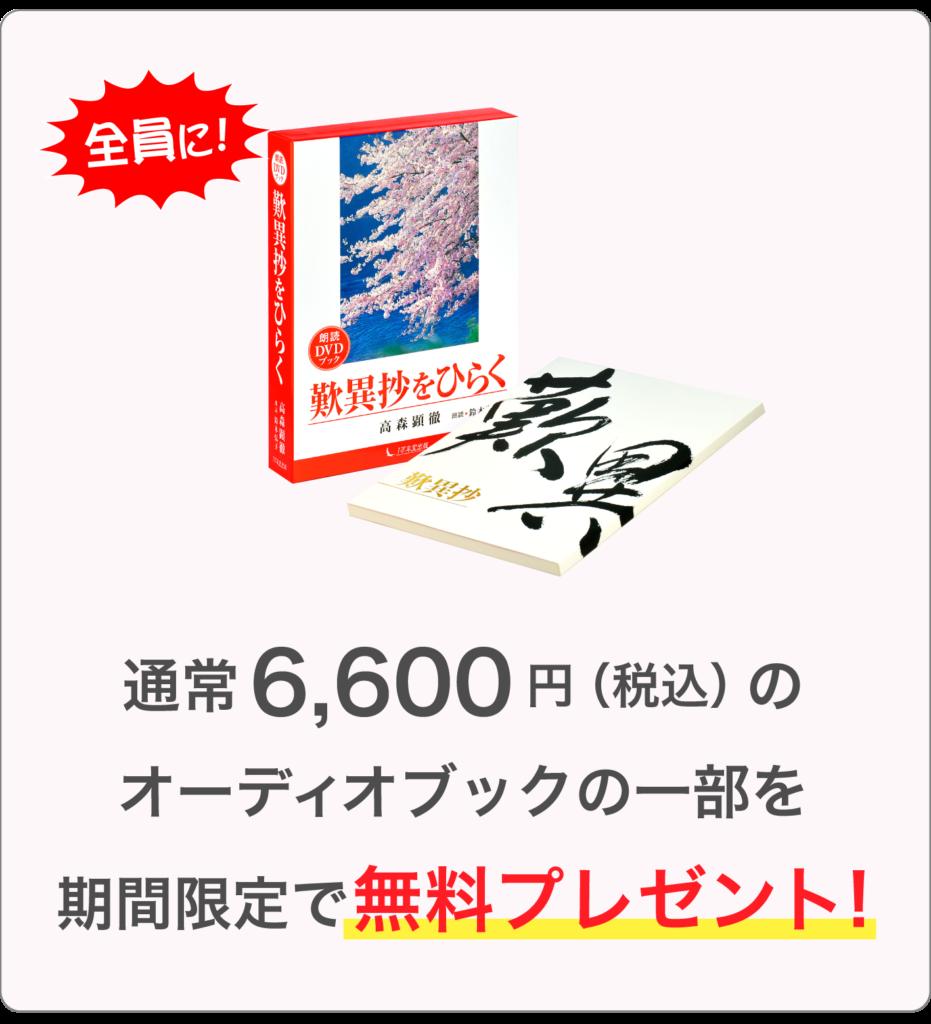 (PC版・B)『歎異抄をひらく』ご購入&無料プレゼント応募ページの画像10