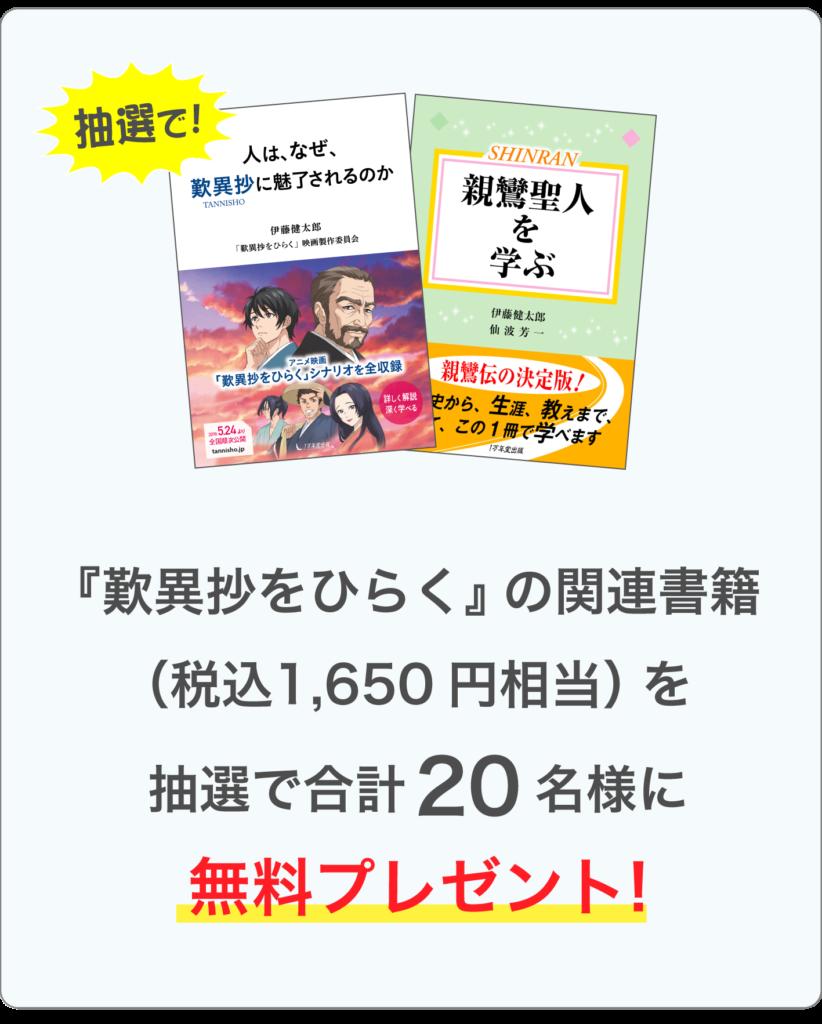 (PC版・B)『歎異抄をひらく』ご購入&無料プレゼント応募ページの画像11