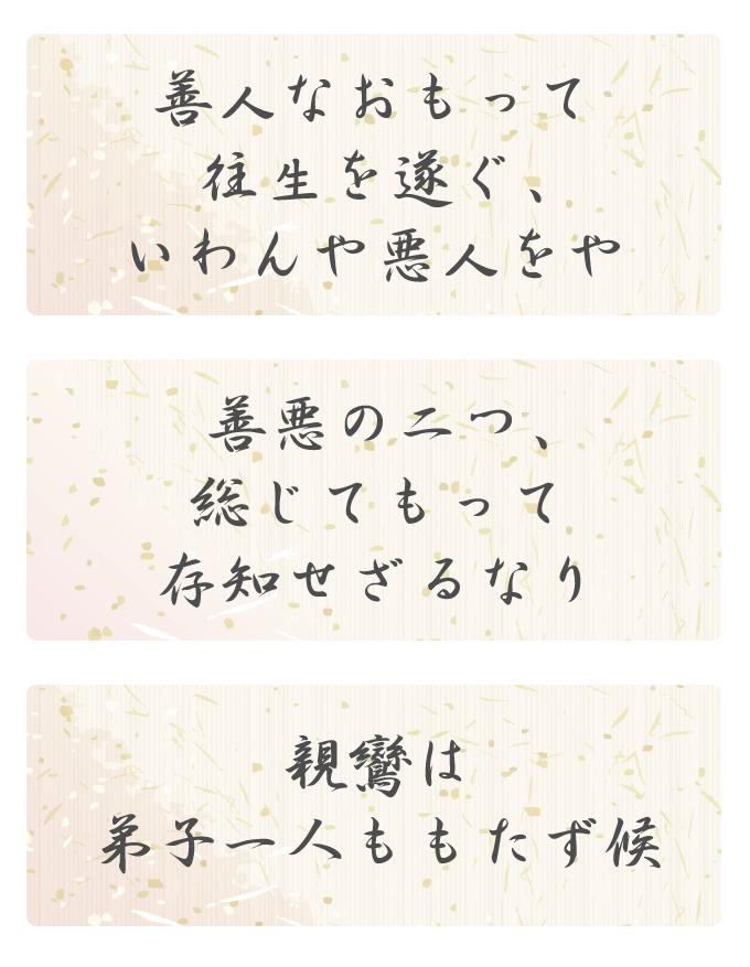 (PC版・B)『歎異抄をひらく』ご購入&無料プレゼント応募ページの画像8