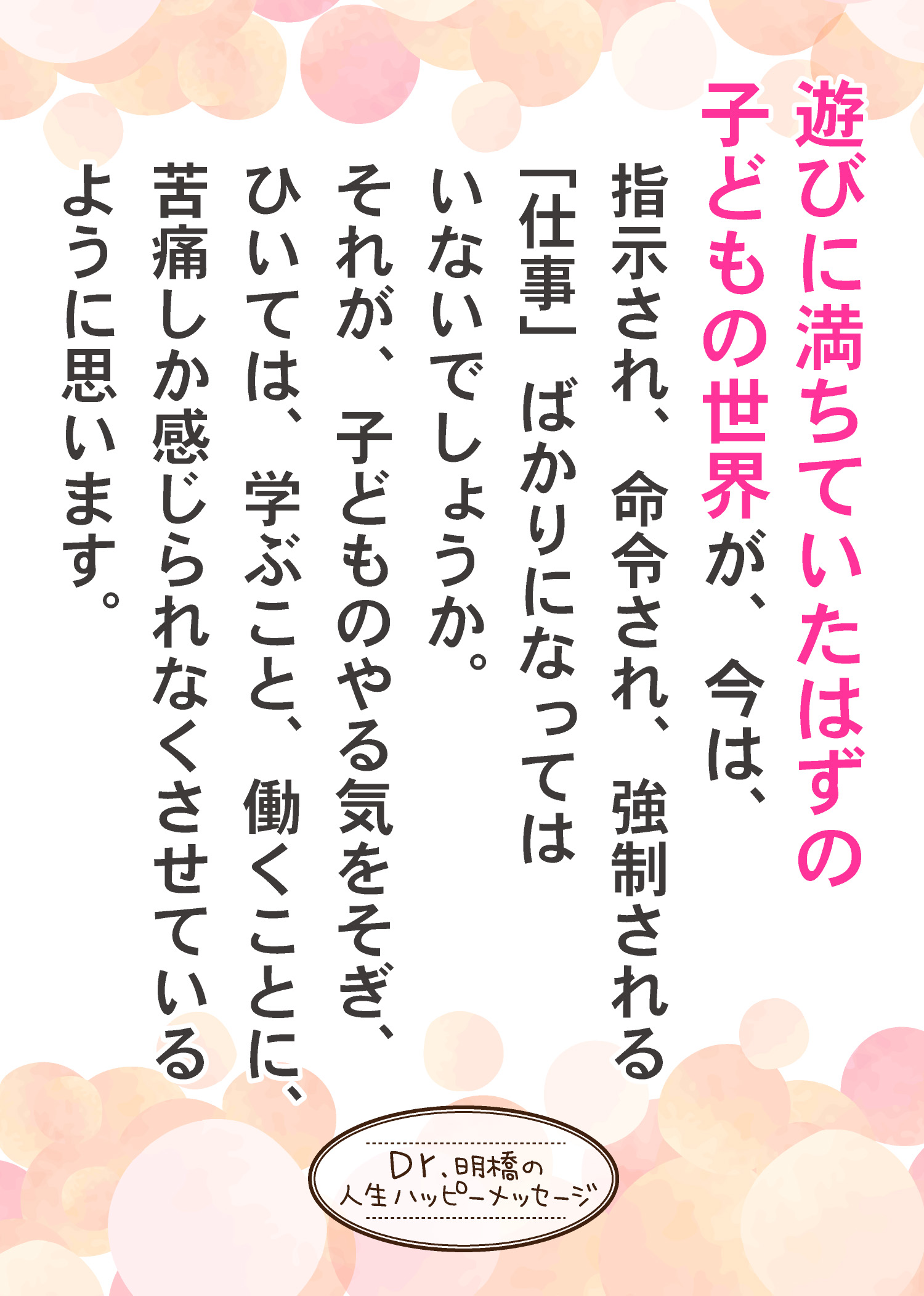 明橋先生ハッピーメッセージ