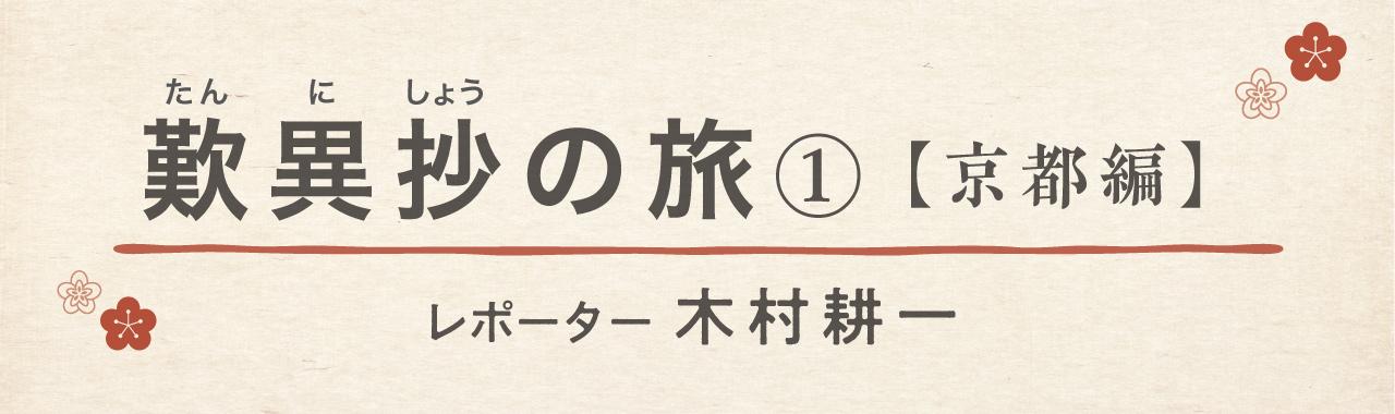 歎異抄の旅①[京都編]『歎異抄』ゆかりの地を歩むの画像2