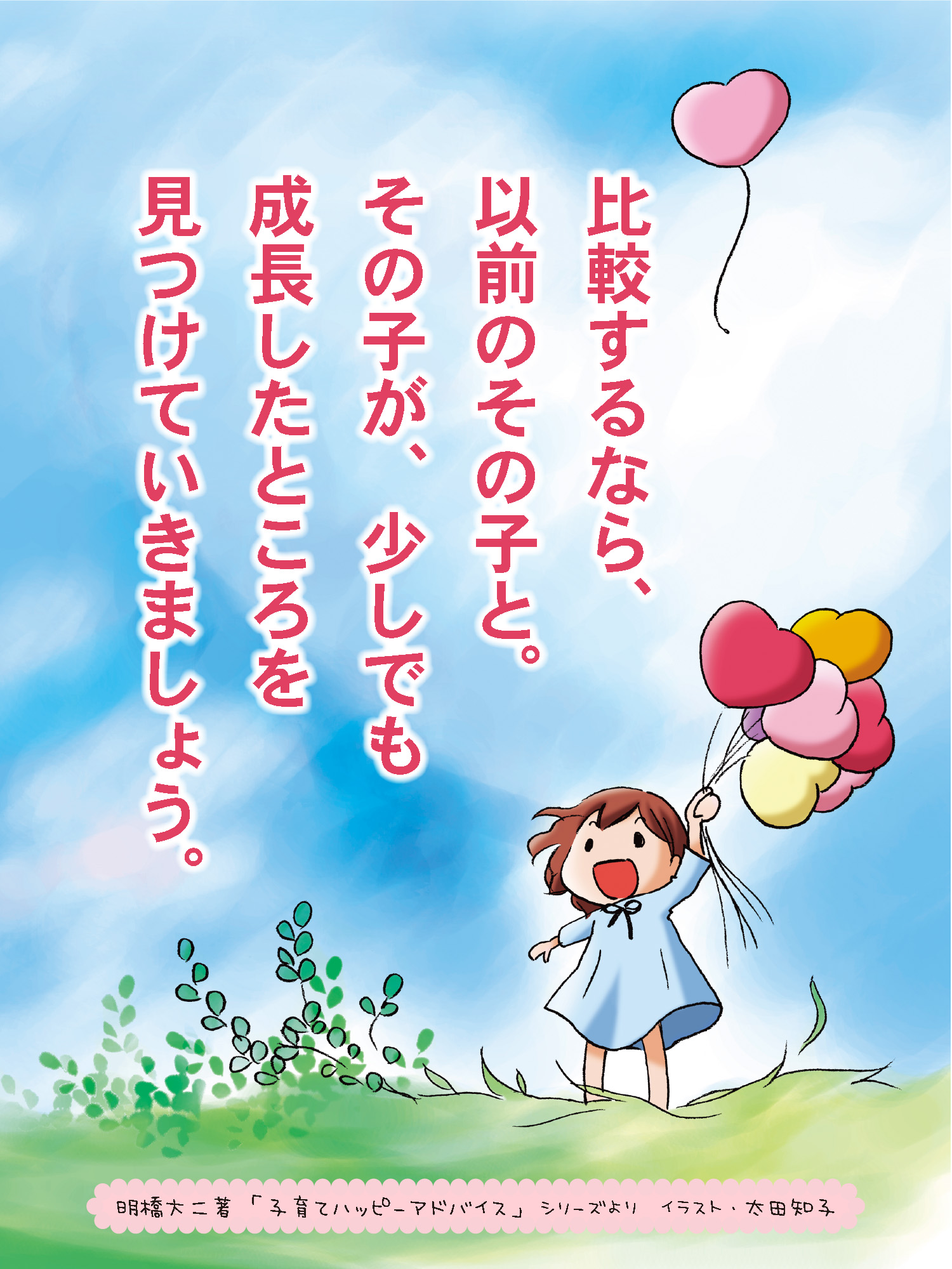 2月21日子育てハッピーメッセージの画像1