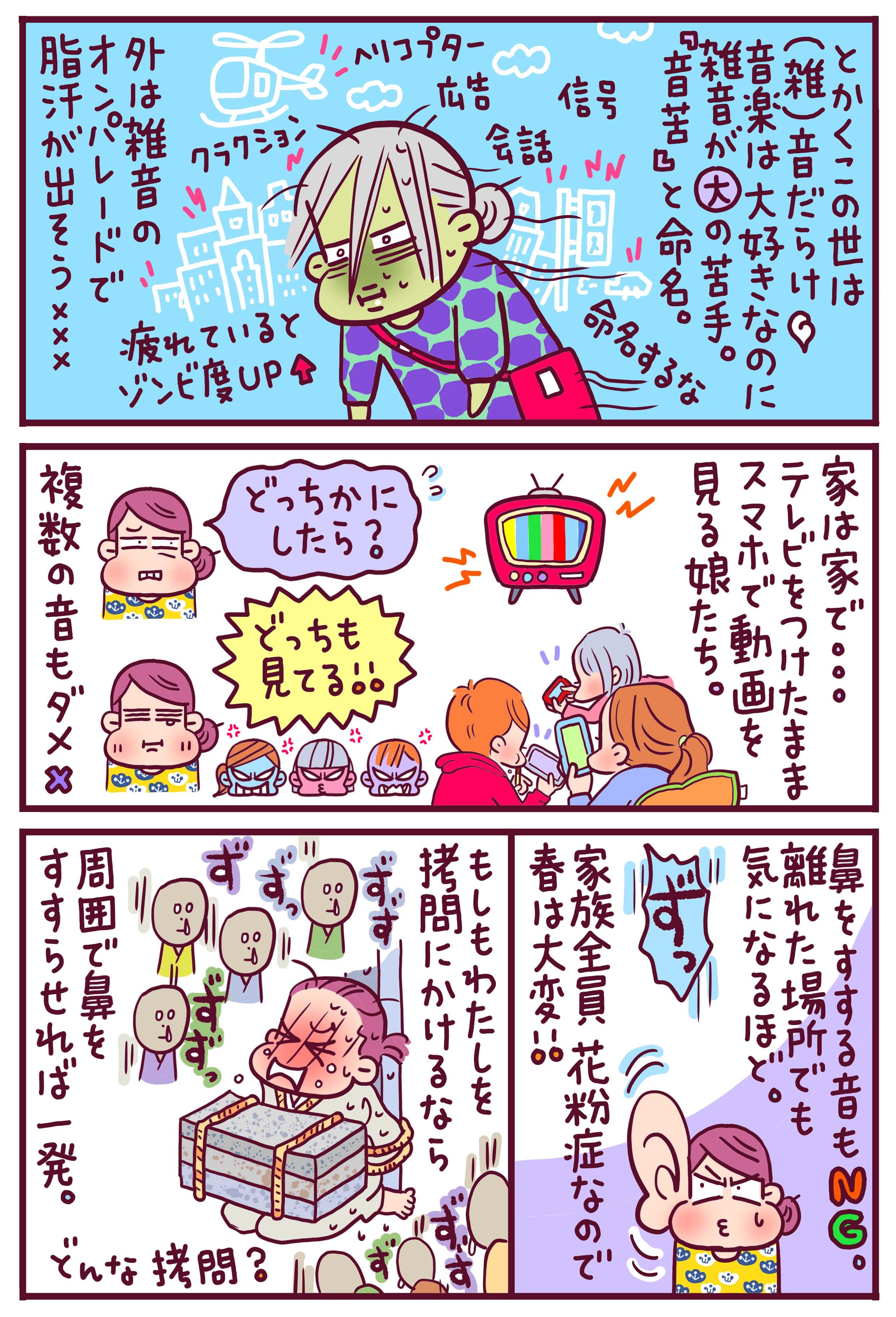 HSPマンガ(高野優)解決編