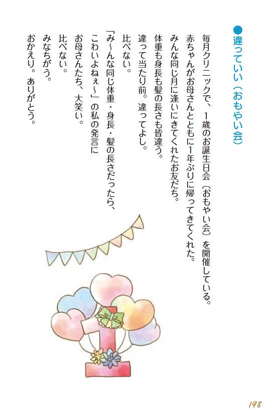 良平先生の青空日記