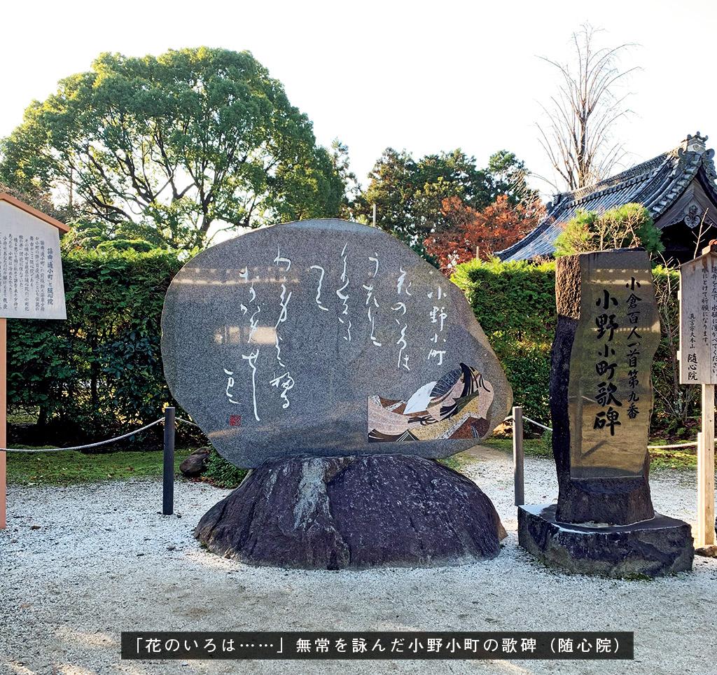 歎異抄の旅①[京都編]『歎異抄』ゆかりの地を歩むの画像9