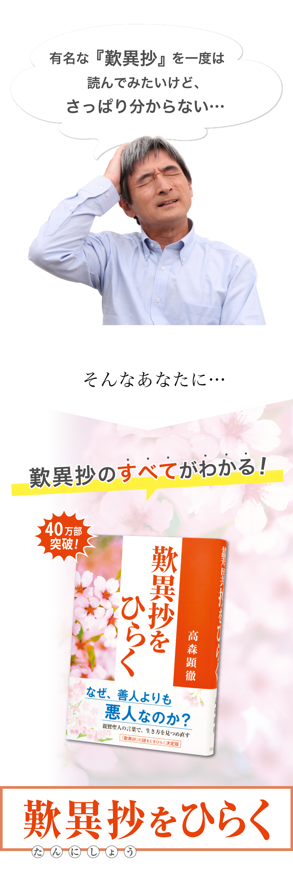 『歎異抄をひらく』ご購入&無料プレゼント応募ページの画像2