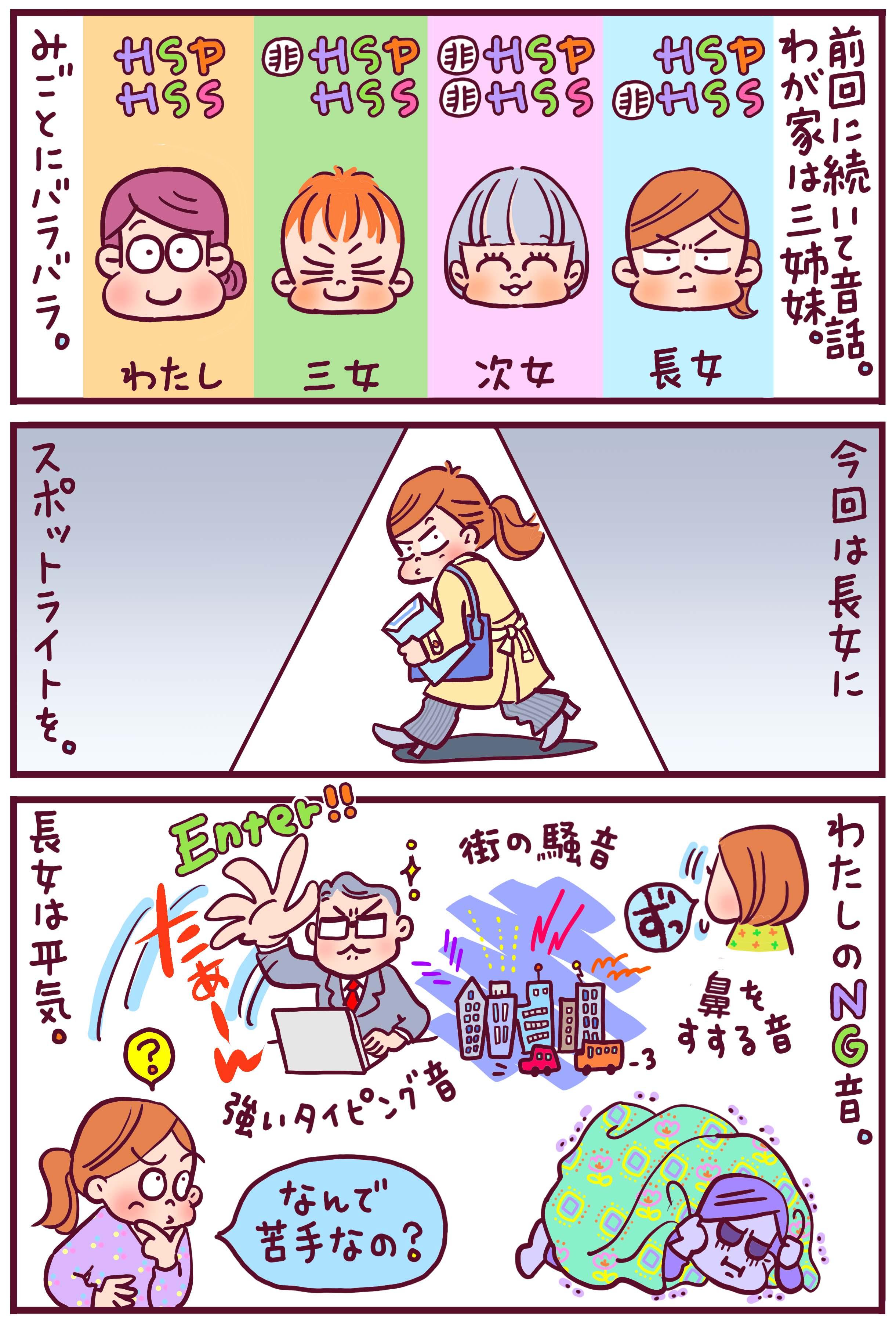 HSPマンガエッセイ(高野優)