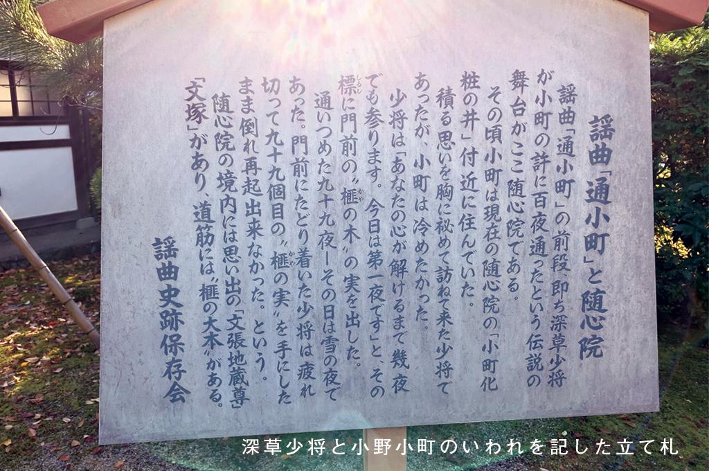 歎異抄の旅②[京都編]『歎異抄』ゆかりの地を歩むの画像5
