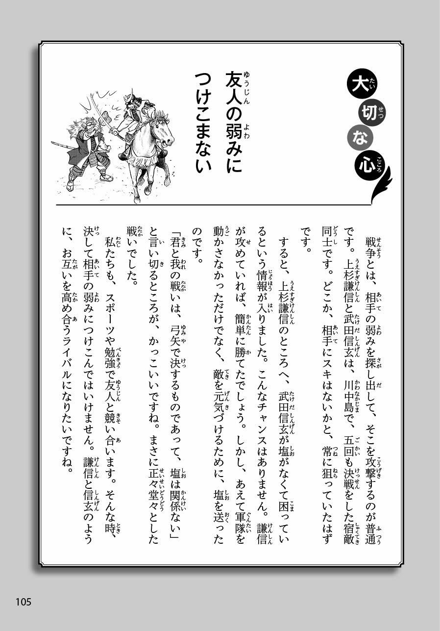 『マンガ 歴史人物に学ぶ 大人になるまでに身につけたい大切な心』を試し読みの画像11