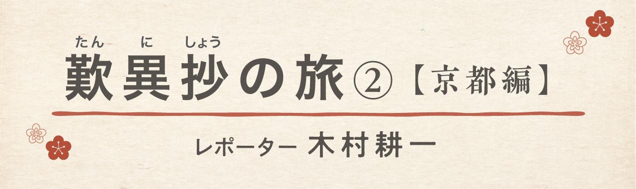 歎異抄の旅②[京都編]『歎異抄』ゆかりの地を歩むの画像1
