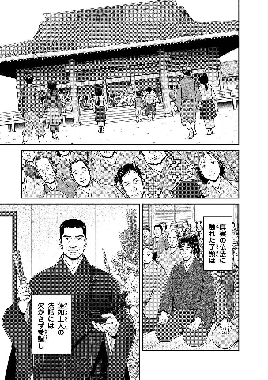 『漫画 なぜ生きる~蓮如上人と吉崎炎上』を試し読みの画像9