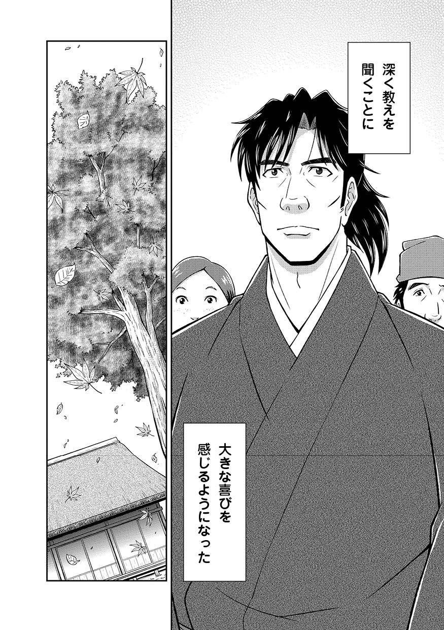 『漫画 なぜ生きる~蓮如上人と吉崎炎上』を試し読みの画像10