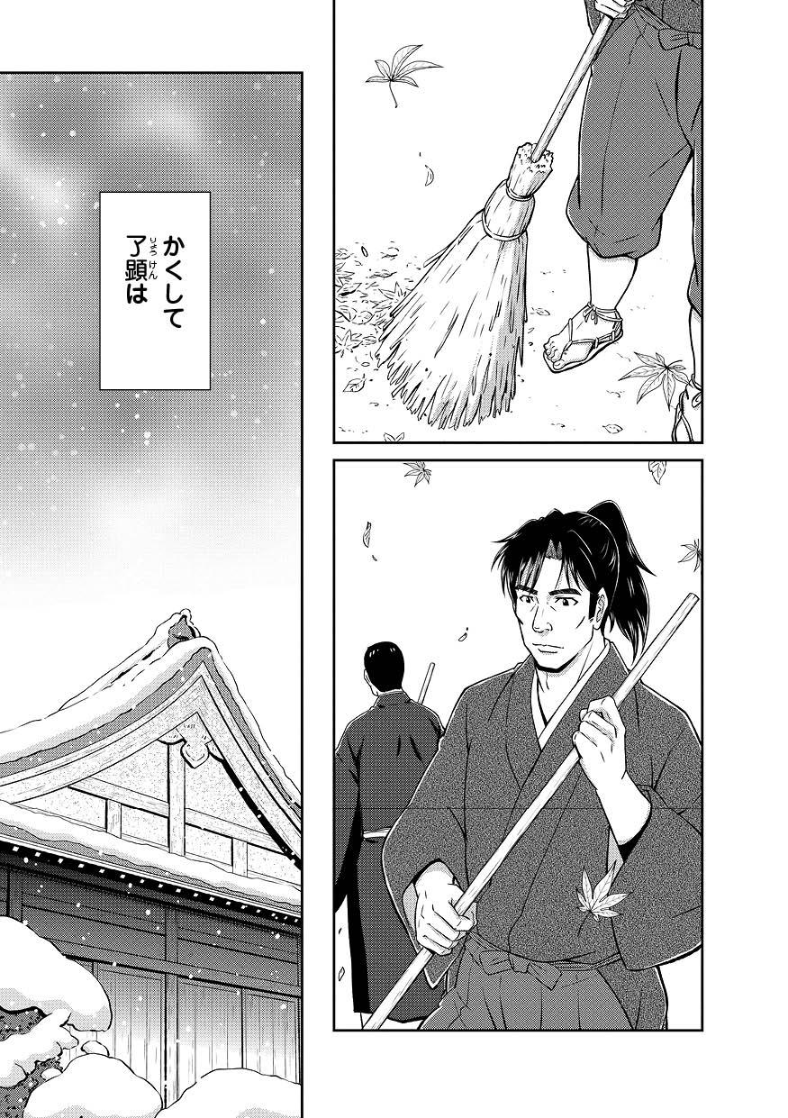 『漫画 なぜ生きる~蓮如上人と吉崎炎上』を試し読みの画像11