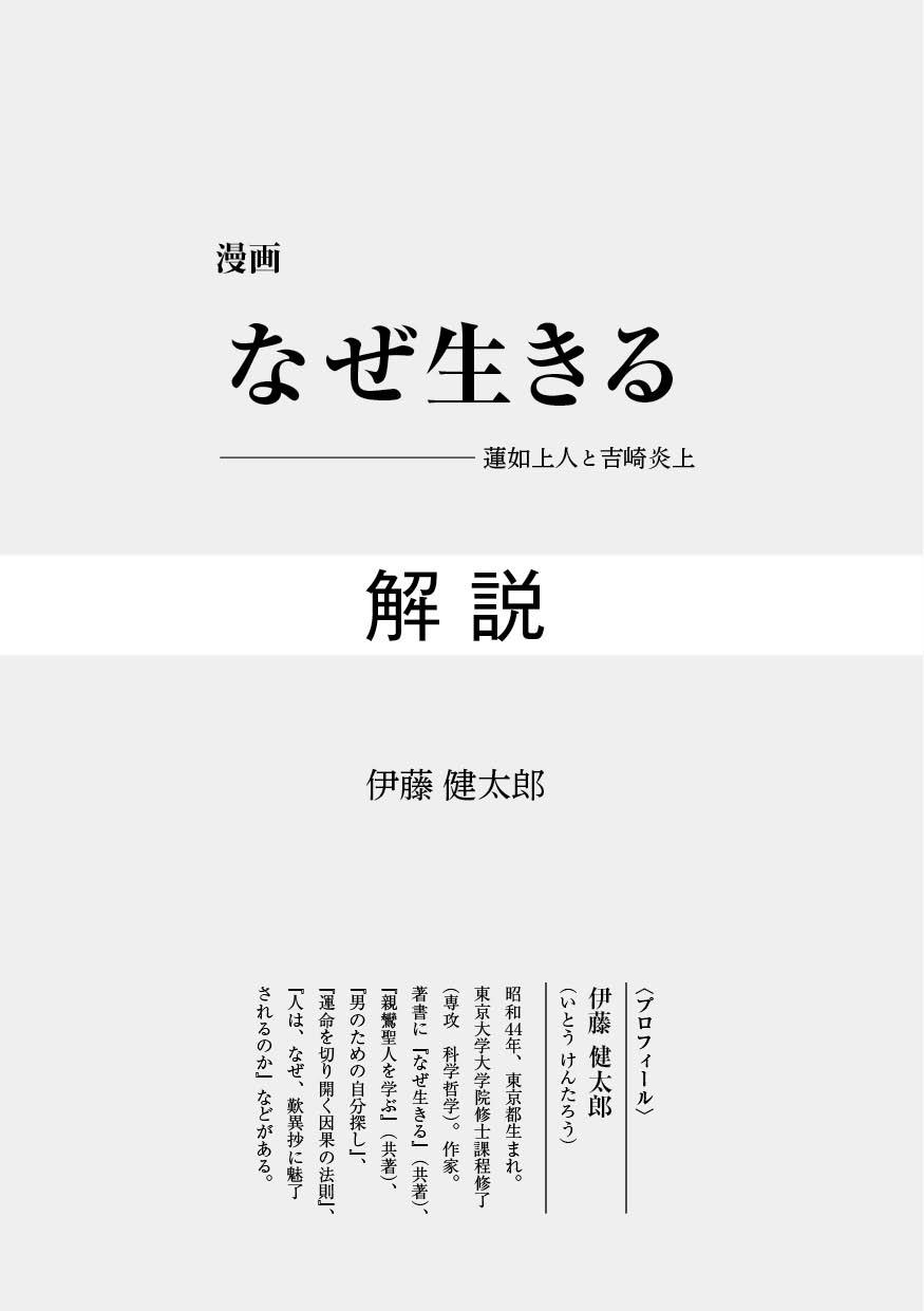 『漫画 なぜ生きる~蓮如上人と吉崎炎上』を試し読みの画像15