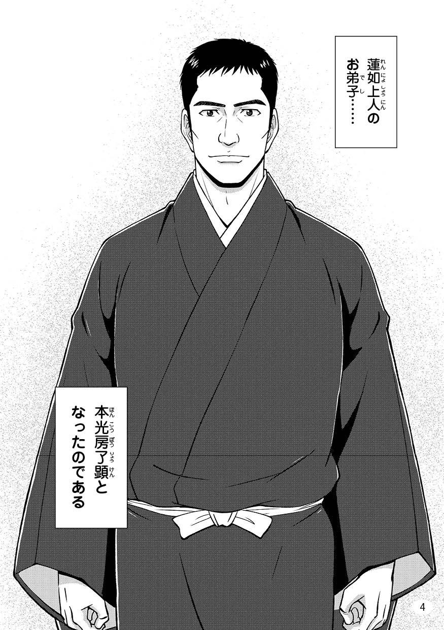 『漫画 なぜ生きる~蓮如上人と吉崎炎上』を試し読みの画像12