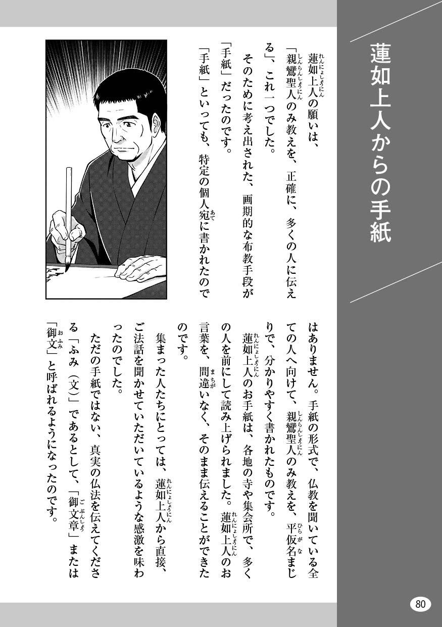 『漫画 なぜ生きる~蓮如上人と吉崎炎上』を試し読みの画像14