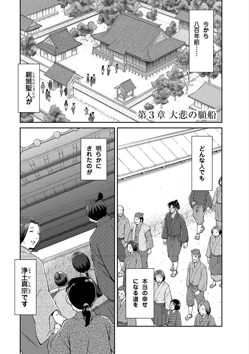 『漫画 なぜ生きる~蓮如上人と吉崎炎上』を試し読みの画像2