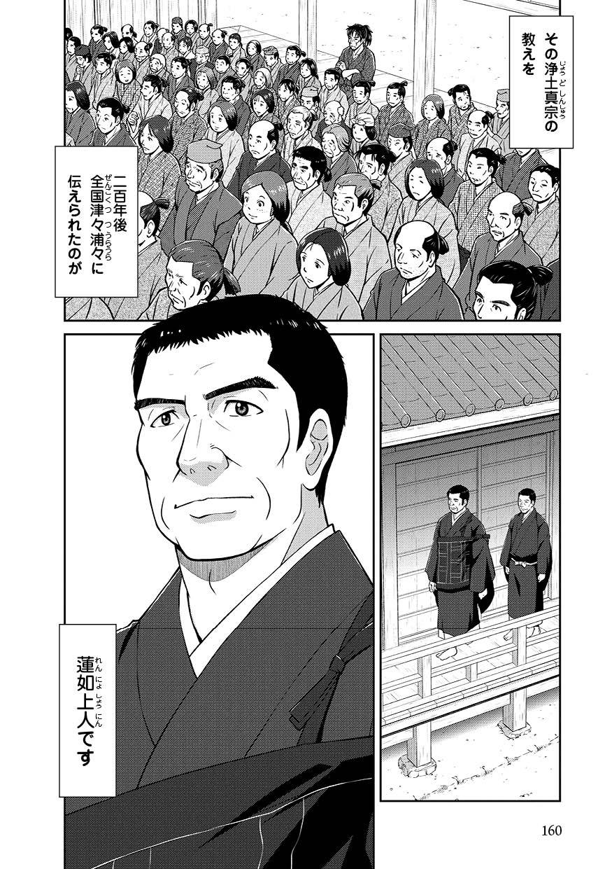 『漫画 なぜ生きる~蓮如上人と吉崎炎上』を試し読みの画像3