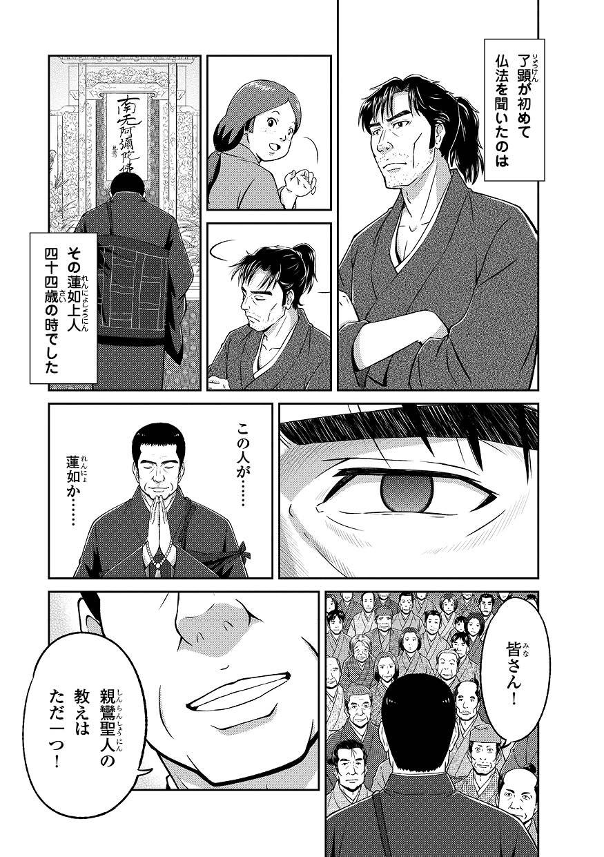 『漫画 なぜ生きる~蓮如上人と吉崎炎上』を試し読みの画像4