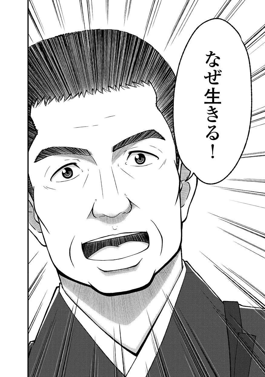 『漫画 なぜ生きる~蓮如上人と吉崎炎上』を試し読みの画像5