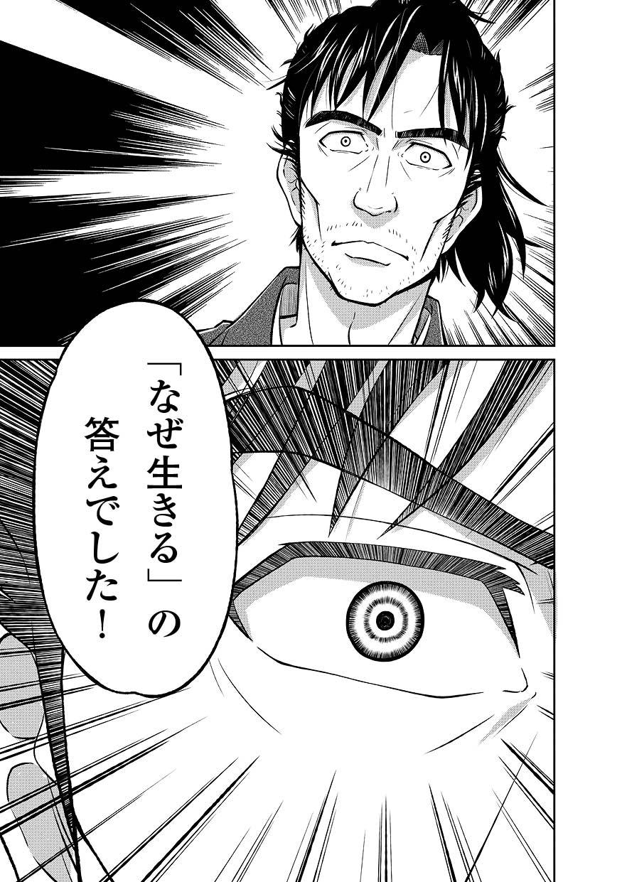 『漫画 なぜ生きる~蓮如上人と吉崎炎上』を試し読みの画像6