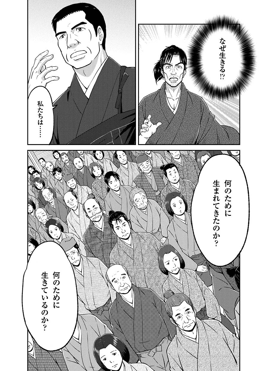 『漫画 なぜ生きる~蓮如上人と吉崎炎上』を試し読みの画像7