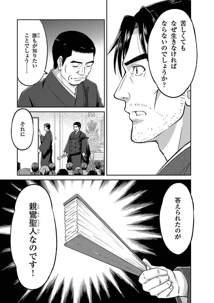 『漫画 なぜ生きる~蓮如上人と吉崎炎上』を試し読みの画像8