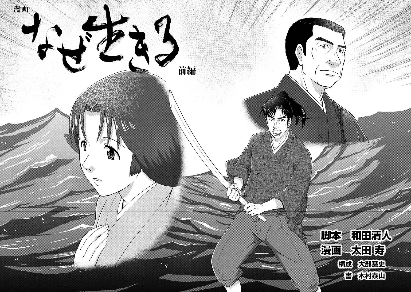『漫画 なぜ生きる~蓮如上人と吉崎炎上』を試し読みの画像1